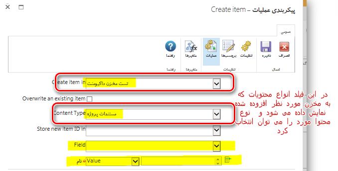 تنظیمات create item